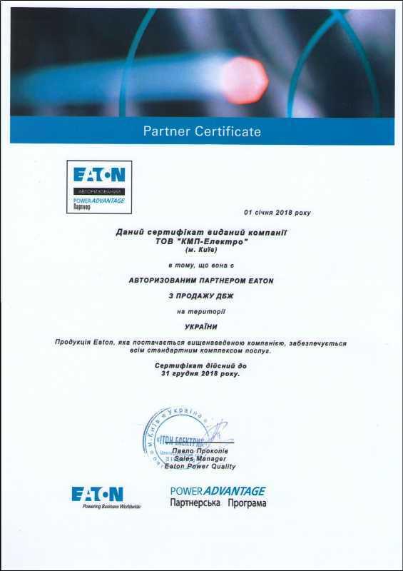 KMP-Electro EATON Sertificate