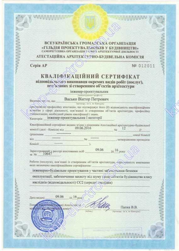 KMP-Electro License Proectirovanie